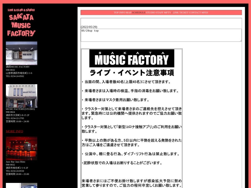 酒田MUSIC FACTORY