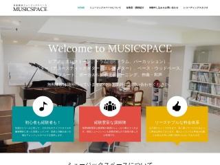 音楽教室ミュージックスペース