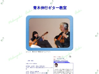 青木伸行ギター教室