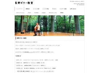 長野ギター教室