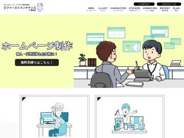 名古屋ホームページ制作 ウェブアース