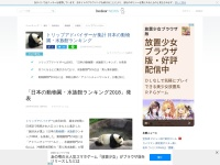 トリップアドバイザーが集計 日本の動物園・水族館ランキング
