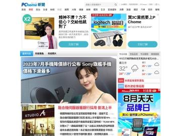 科技新聞 - PChome 新聞