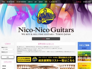 Nico-Nico Guitars