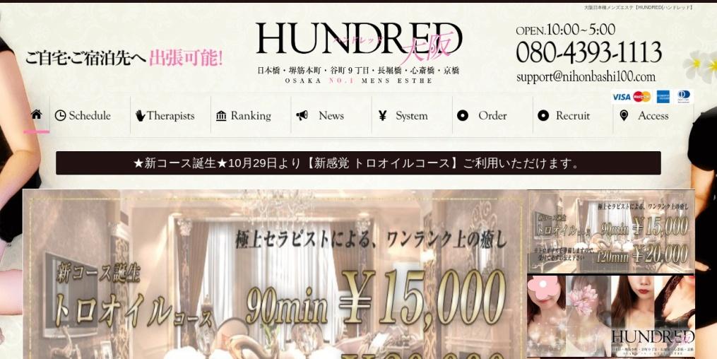 hundred~ハンドレッド