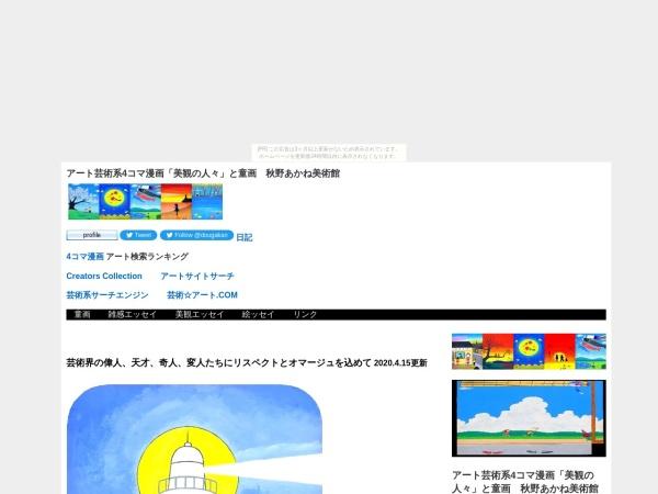 アート芸術系4コマ漫画と童画 秋野あかね美術館