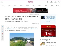 いくつ知ってる? 旅好きが選ぶ「日本の美術館・博物館ランキング2018」発表