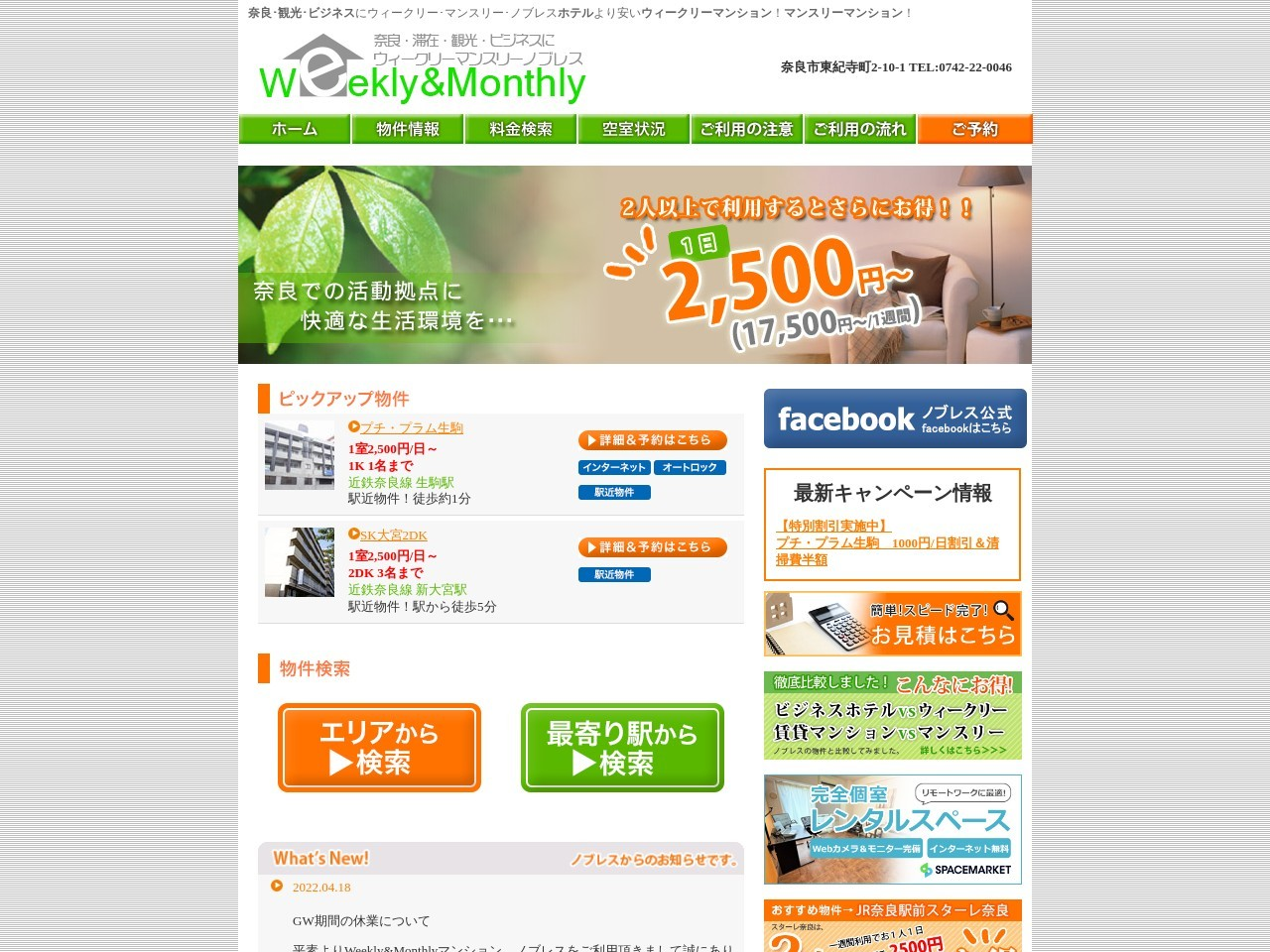 奈良・観光・ビジネスにウィークリー・マンスリー・ノブレス