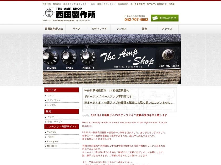 THE AMP SHOP西田製作所