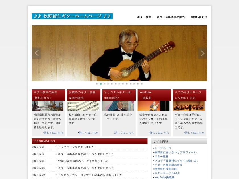 牧野ギター教室