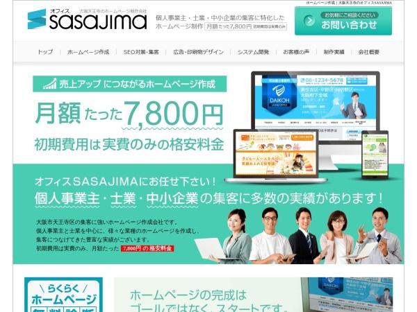 ホームページ作成 大阪|オフィスSASAJIMA