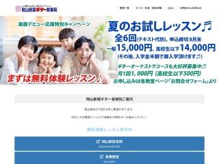 岡山新堀ギター音楽院
