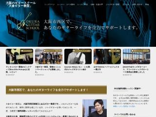 大倉ギター、ベース教室