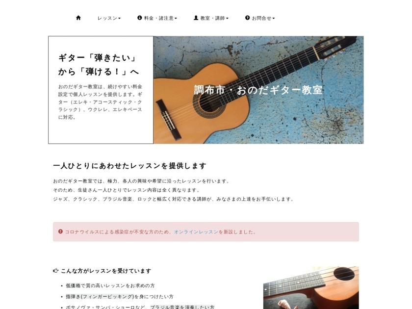 おのだギター教室