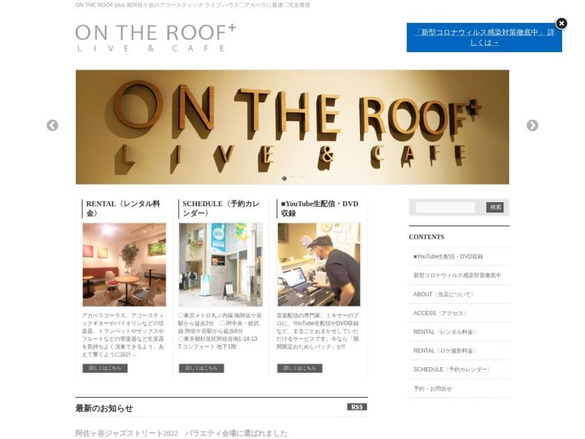 阿佐ケ谷 On The Roof Plus