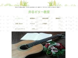 井谷ギター教室