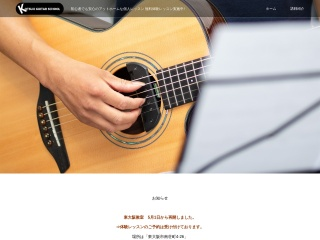 小辻ギター教室