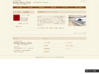 OMC大阪グランドピアノスタジオ