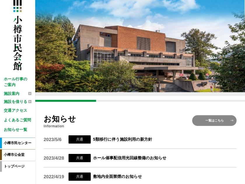 小樽市民会館