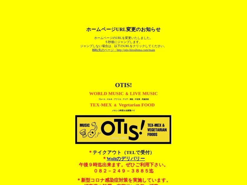 広島OTIS!