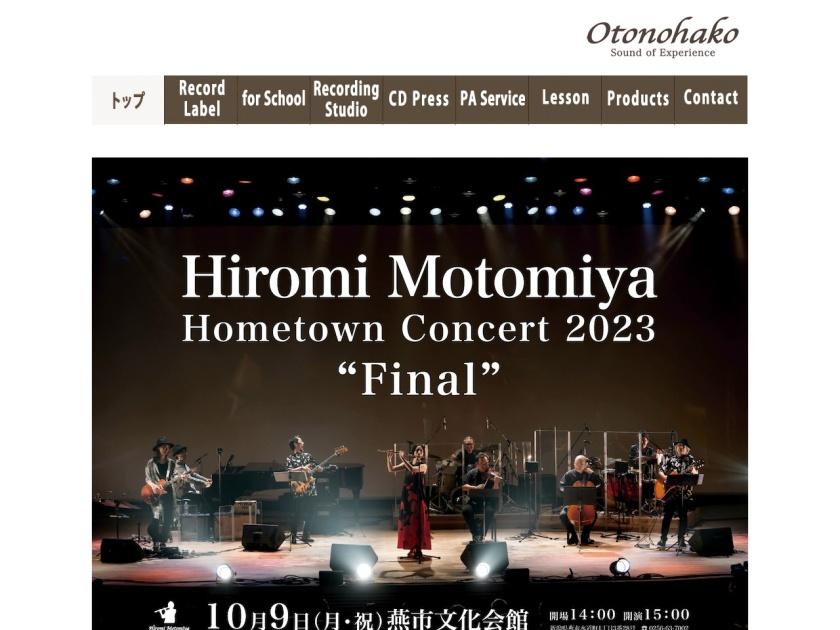 オトノハコ音楽教室