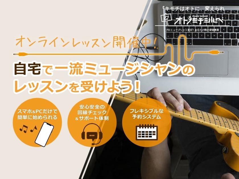 music school オトノミチシルベ下北沢ギター教室