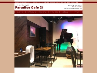 PARADISE CAFE21