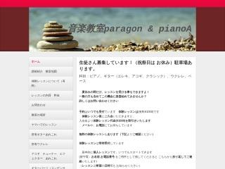 音楽教室paragon