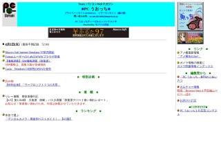 http://pc.watch.impress.co.jp/docs/article/970401/41/index.htmのプレビュー画像