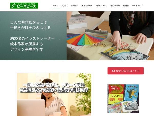 絵本作家のデザイン事務所『ピースピース』
