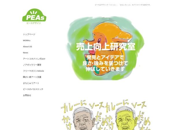 デザイン広告のピースデザイン
