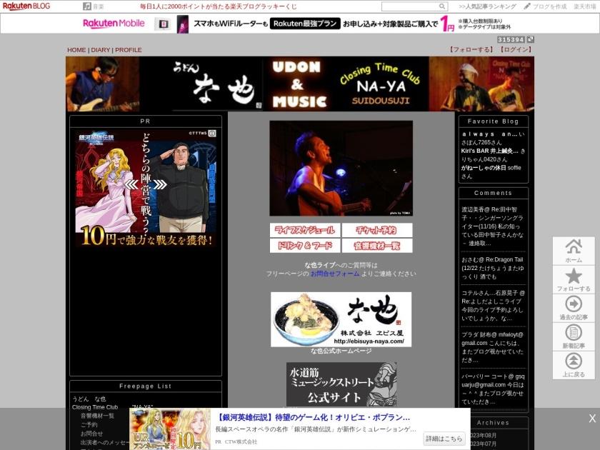 神戸Closing Time Club NA-YA