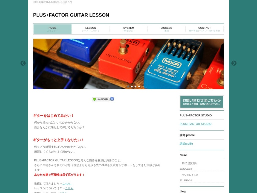 PLUS+FACTOR GUITAR LESSON