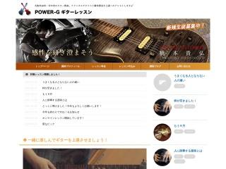 POWER-G ギターレッスン