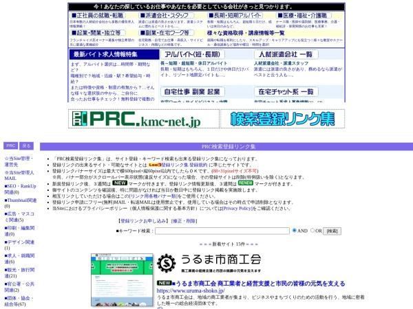PRC&PR登録リンク集