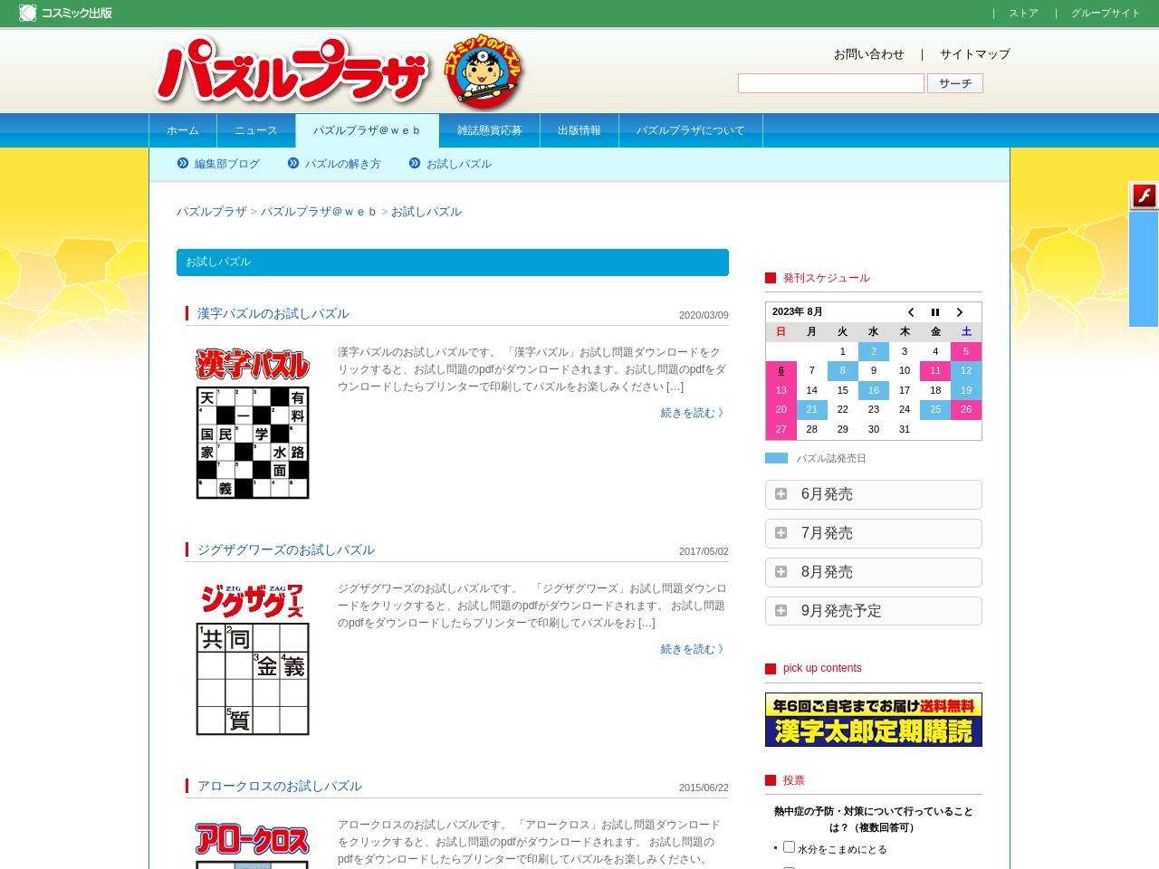 パズルプラザ | コスミック出版のパズル誌総合サイト!ナンプレ・漢字パズル・ナンクロ・クロスワード・スケルトン・アロー・まちがいさがし・点つなぎ