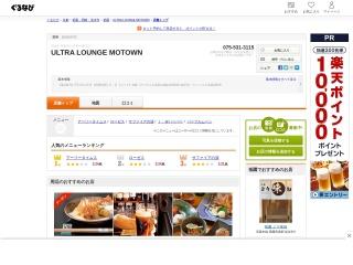 京都 ULTRA LOUNGE MOTOWN