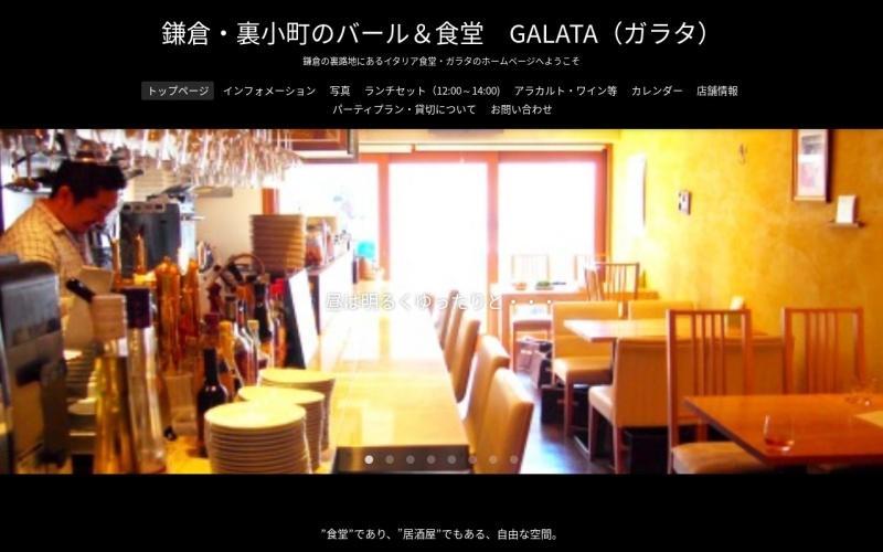 裏小町のバール&食堂 GALATA