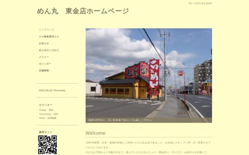 ラーメン めん丸 東金店