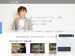 Laggy(ラギー)ギター教室