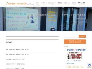 レインボーミュージックスクール