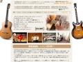 HIYOSHI GUITAR SCHOOL