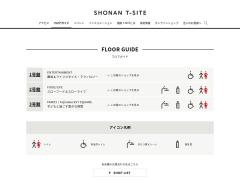 蔦屋書店 - 湘南T-SITE