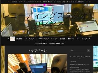 Music Studio リカレンス