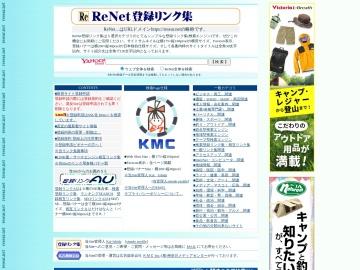 ReNet登録リンク集