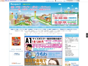 沖縄総合広告代理店リスペクト