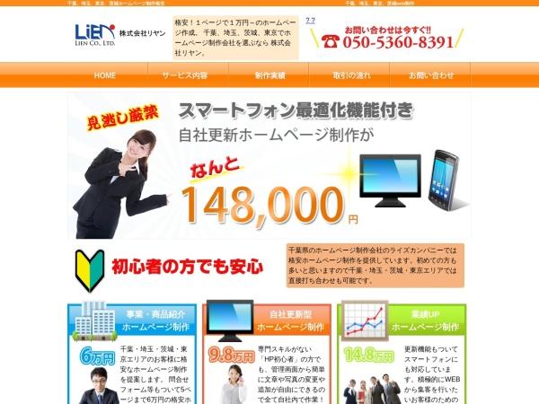 ライズカンパニー千葉(ホームページ制作事業部)