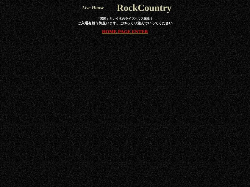 岩国Rock Country