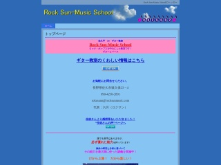 Rock Sun Music School