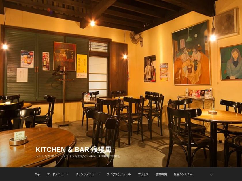 Kitchen & Bar 浪漫風
